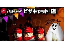猫の手を借りた?「ピザハット」SNSキャンペーン