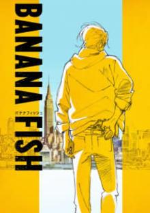漫画家・吉田秋生の40周年記念『 BANANA FISH 』アニメ化決定