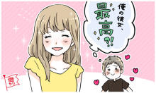 男子が「もっと愛したい」と思う女子の特徴4選