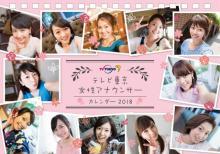 テレビ東京・女性アナウンサー12人がカレンダーに