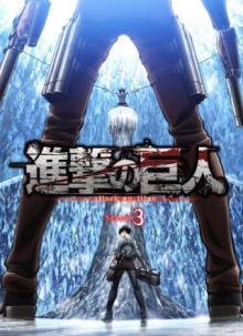 『進撃の巨人』TVアニメ第3期が2018年7月より放送 キービジュアルも解禁! さらに2018年1月にはTVアニメ第2期の劇場版が公開決定