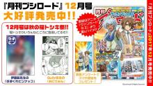 今月号には「Roselia」特集!!「月ブシ12月号」8日(水)発売!