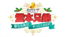 KinKi Kids×豪華ゲストでトーク&生演奏!坂上 忍、深田恭子らが出演