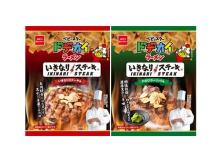 「いきなり!ステーキ」×「ベビースター」コラボ商品登場!