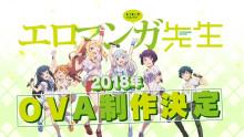 アニメ『エロマンガ先生』新作OVAが2018年に制作決定