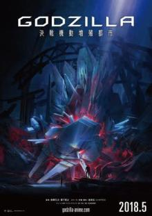 アニメ映画「GOZZILLA」第2章『GODZILLA 決戦機動増殖都市』2018年5月に公開決定!