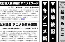 ▼エロマンガ先生OVA製作決定▼声優・鶴ひろみさん16日急逝▼…ほか週のアニメニュースまとめ【新聞あにぶ11月3週号】