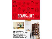 注目の一冊!BEAMSのライフスタイルブック待望の第4弾