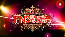 2週連続合計9時間、初モノづくしの豪華生放送!『2017FNS歌謡祭』