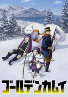 TVアニメ『ゴールデンカムイ』キービジュアル、メインキャスト公開