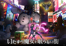 XFLAGスタジオ発のオリジナルアニメ『いたずら魔女と眠らない街』が12月1日(金)よりYouTubeにて配信