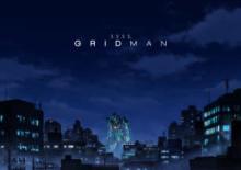 特撮『グリッドマン』がTVアニメ化! ティザーPVも公開
