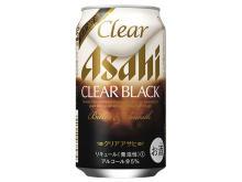 """「クリアアサヒ」のニューフェイスはブランド初の""""黒""""!"""