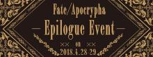「Fate/Apocrypha」スペシャルイベントの開催が決定!Blu-ray Box購入でチケットを手に入れろ!