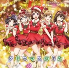 BanG Dream!「クリスマスのうた」2017年12月13日にリリース!