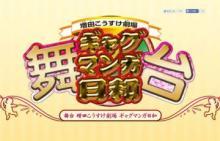 TVアニメ『ポプテピピック』Blu-ray&DVDの法人別オリジナル特典が公開