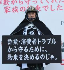松平健、「未然奉行」として高齢者詐欺被害防止を啓発