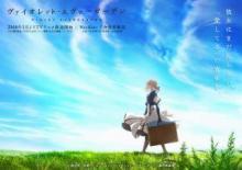 TVアニメ『ヴァイオレット・エヴァーガーデン』最新PV、キービジュアルが公開