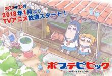 TVアニメ『ポプテピピック』PV第1弾が公開