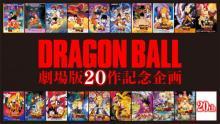 劇場版『ドラゴンボール』第20弾、来年12月公開 悟空の原点を描く