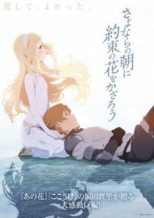 2018年2月24日公開の劇場アニメ「さよならの朝に約束の花をかざろう」新ビジュアル、PV、キャスト情報が解禁