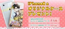 『25歳の女子高生』iPhone8が貰える!放送前カウントダウン企画 第3弾開始!