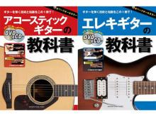 入門者必見!オールカラー・DVD&CD付ギターの教科書2種