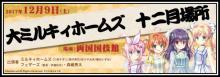 『大ミルキィホームズ 十二月場所』レポートが到着!「34曲」を披露で大盛り上がり!!
