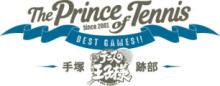 連載20周年『テニスの王子様 BEST GAMES!! 手塚 vs 跡部』が2018年に劇場イベント上映決定