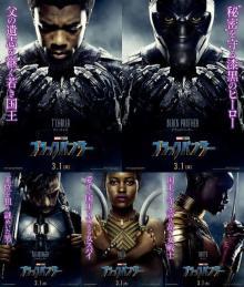 2つの顔を持つ新ヒーロー『ブラックパンサー』 キャラポスター5種解禁