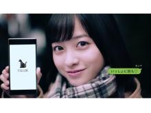 人気チャット型小説アプリ「TELLER」のCMに橋本環奈が登場!