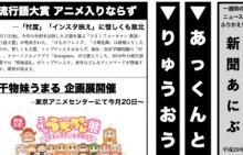 コミケ93 「アクアマリン」では『りゅうおうのおしごと!』『ポプテピピック』『Fate/EXTELLA』『進撃の巨人』のグッズを販売!!