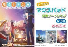 サインショップO2より「ゆるキャン△」マウスパッド(全3種)が発売!コミケ93会場で先行発売!
