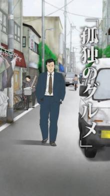 タテアニメ『孤独のグルメ』第2話の配信日が12月29日に決定