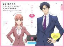 『ヲタクに恋は難しい』2018年4月より放送開始 ティザービジュアルも公開