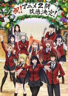 TVアニメ『賭ケグルイ』第二期の制作が決定