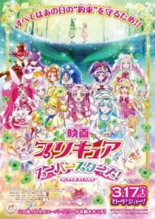 3月17日公開の『映画プリキュアスーパースターズ!』ポスタービジュアルが公開