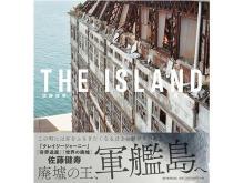 佐藤健寿による、世界遺産「軍艦島」の写真集が発売!