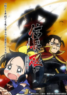 アニメ『信長の忍び』第三期シリーズが2018年4月より放送開始 キービジュアルも公開