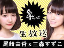 三森すずこさん,尾崎由香さん他所属『響』より「公式ファンクラブ」が設立!限定生放送配信なども