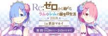 『Re:ゼロから始めるラムとレムの誕生日生活 2018』イベント開催決定!撮り下ろしボイス放送も!