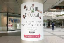 「サロン・デュ・ショコラ2018」開幕!自分へのご褒美に買いたい絶品チョコレート5つ
