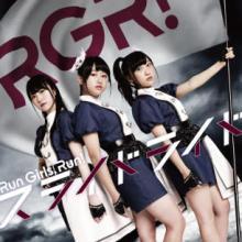 Run Girls, Run!待望の1stシングル「スライドライド」、そしてWake Up, Girls!「スキノスキル」のMV・ジャケットが公開