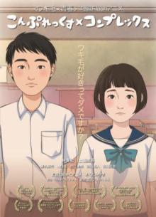 毎日映画コンクール受賞の自主制作アニメ凱旋上映決定!