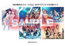 「蒼の彼方のフォーリズム」A2クリアポスター・A4クリアファイルが発売