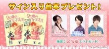 『25歳の女子高生』キャストのサイン入り台本が当たる!プレゼントキャンペーン開催