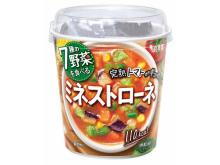 本日発売!野菜をいっぱい食べたいときにはこのカップスープ