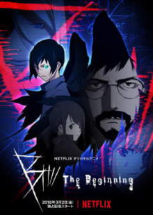 2018年3月2日より全世界同時配信のNetflixオリジナルアニメ『B: The Beginning』本予告映像とキービジュアルが公開