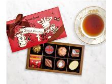 動物イラストがキュート!紅茶フレーバーのバレンタインチョコ