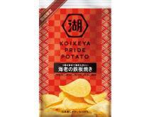 """「KOIKEYA PRIDE POTATO」新作は、""""海老の鉄板焼き""""!"""